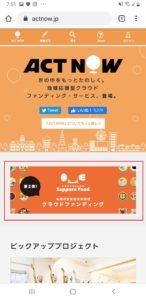 札幌市飲食店未来応援クラウドファンディングアクトナウ(ACT NOW)でのお食事券の購入方法手順の画像_1