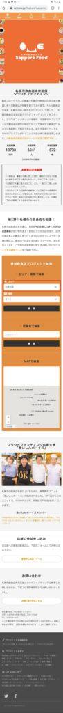 札幌市飲食店未来応援クラウドファンディングアクトナウ(ACT NOW)でのお食事券の購入方法手順の画像_2