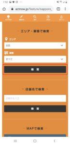 札幌市飲食店未来応援クラウドファンディングアクトナウ(ACT NOW)でのお食事券の購入方法手順の画像_4