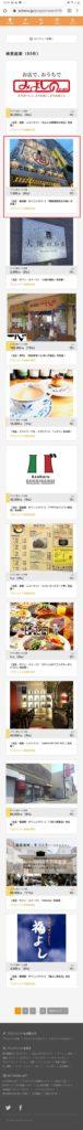 札幌市飲食店未来応援クラウドファンディングアクトナウ(ACT NOW)でのお食事券の購入方法手順の画像_5