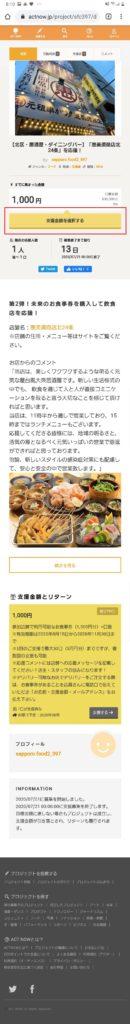 札幌市飲食店未来応援クラウドファンディングアクトナウ(ACT NOW)でのお食事券の購入方法手順の画像_6