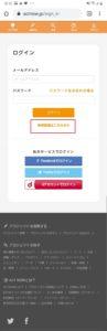 札幌市飲食店未来応援クラウドファンディングアクトナウ(ACT NOW)でのお食事券の購入方法手順の画像_7