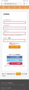 札幌市飲食店未来応援クラウドファンディングアクトナウ(ACT NOW)でのお食事券の購入方法手順の画像_8
