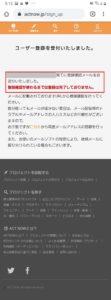 札幌市飲食店未来応援クラウドファンディングアクトナウ(ACT NOW)でのお食事券の購入方法手順の画像_9