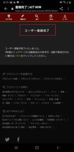 札幌市飲食店未来応援クラウドファンディングアクトナウ(ACT NOW)でのお食事券の購入方法手順の画像_11