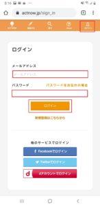 札幌市飲食店未来応援クラウドファンディングアクトナウ(ACT NOW)でのお食事券の購入方法手順の画像_12