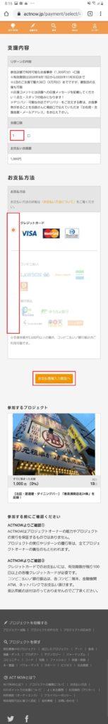 札幌市飲食店未来応援クラウドファンディングアクトナウ(ACT NOW)でのお食事券の購入方法手順の画像_13