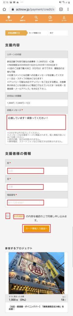 札幌市飲食店未来応援クラウドファンディングアクトナウ(ACT NOW)でのお食事券の購入方法手順の画像_14