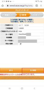 札幌市飲食店未来応援クラウドファンディングアクトナウ(ACT NOW)でのお食事券の購入方法手順の画像_16