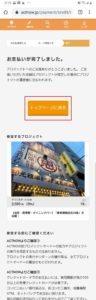 札幌市飲食店未来応援クラウドファンディングアクトナウ(ACT NOW)でのお食事券の購入方法手順の画像_17