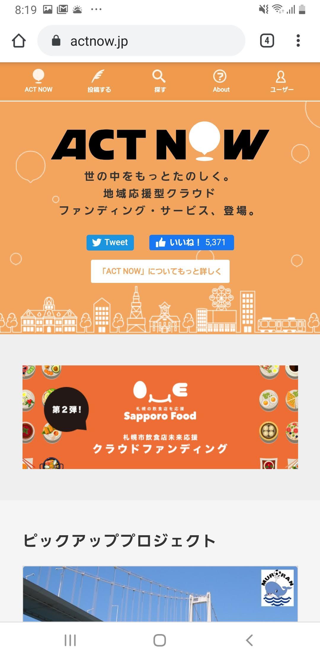札幌市飲食店未来応援クラウドファンディングアクトナウ(ACT NOW)でのお食事券の購入方法手順の画像_18