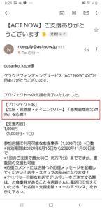 札幌市飲食店未来応援クラウドファンディングアクトナウ(ACT NOW)でのお食事券の購入方法手順の画像_19