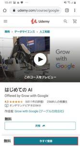 Grow with Googleの学生・教育者向けトレーニング「はじめてのAIへ」の登録手順画像_2