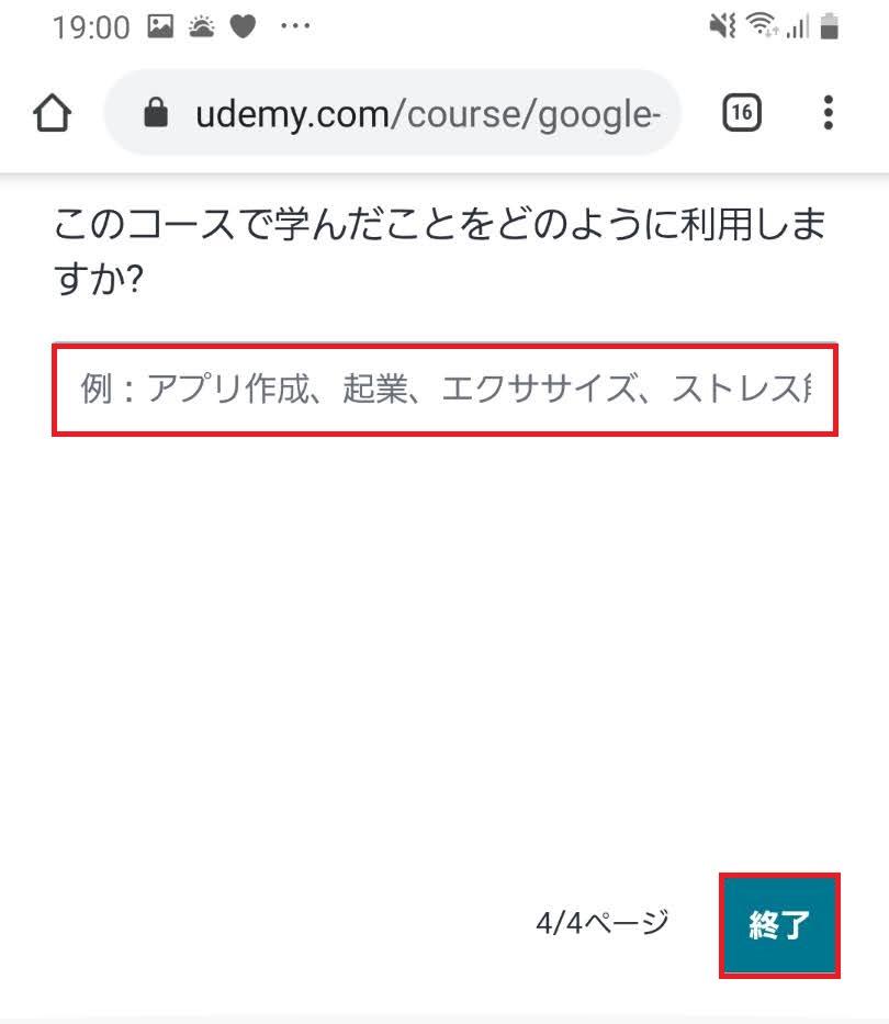 Grow with Googleの学生・教育者向けトレーニング「はじめてのAIへ」の登録手順画像_9