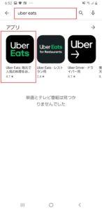 Uber Eats(ウーバーイーツ)アカウント登録や利用方法手順の画像_2