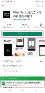 Uber Eats(ウーバーイーツ)アカウント登録や利用方法手順の画像_3