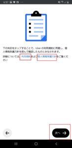 Uber Eats(ウーバーイーツ)アカウント登録や利用方法手順の画像_11