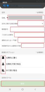 Uber Eats(ウーバーイーツ)アカウント登録や利用方法手順の画像_13