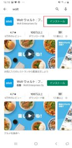 Wolt(ウォルト)のアカウント登録や利用方法手順の画像_2