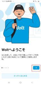 Wolt(ウォルト)のアカウント登録や利用方法手順の画像_4
