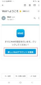 Wolt(ウォルト)のアカウント登録や利用方法手順の画像_12