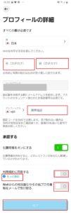 Wolt(ウォルト)のアカウント登録や利用方法手順の画像_14
