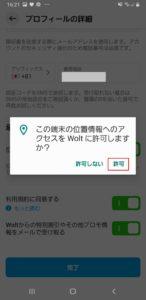 Wolt(ウォルト)のアカウント登録や利用方法手順の画像_15