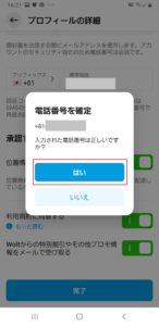 Wolt(ウォルト)のアカウント登録や利用方法手順の画像_16