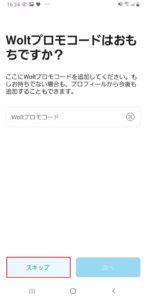 Wolt(ウォルト)のアカウント登録や利用方法手順の画像_18