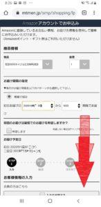 マスク予約が必要ないサブスク「GALLEIDO SANITARY MEMBER(ガレイド サニタリー メンバー)」の定期宅配申し込み方法手順の画像_4