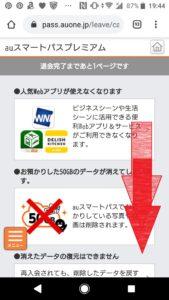 auスマートパスプレミアム解約や退会方法手順の画像_8