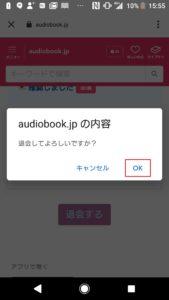 オーディオブック解約や退会方法手順の画像_10