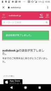 オーディオブック解約や退会方法手順の画像_11