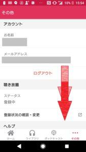 オーディオブック解約や退会方法手順の画像_2