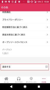 オーディオブック解約や退会方法手順の画像_3