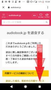 オーディオブック解約や退会方法手順の画像_4
