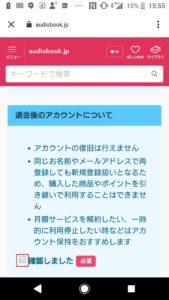 オーディオブック解約や退会方法手順の画像_8
