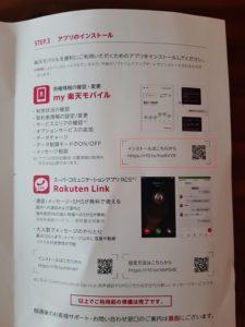 my楽天モバイルアプリのインストール方法手順の画像_1
