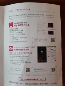 楽天リンク(Rakuten Link)アプリのインストール方法手順の画像_1