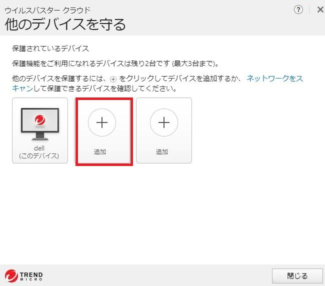 トレンドマイクロで2台目以降の端末にインストールする方法手順の画像_4