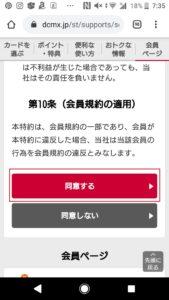 dカードやdカードゴールドの3Dセキュア登録方法手順の画像_10