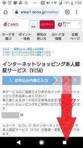 dカードやdカードゴールドの3Dセキュア登録方法手順の画像_11
