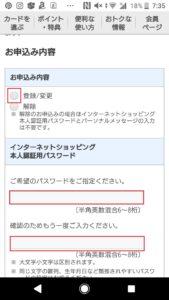 dカードやdカードゴールドの3Dセキュア登録方法手順の画像_12