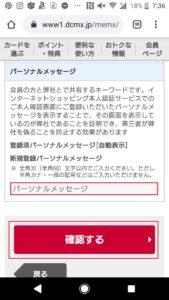 dカードやdカードゴールドの3Dセキュア登録方法手順の画像_13
