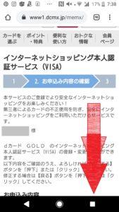 dカードやdカードゴールドの3Dセキュア登録方法手順の画像_14