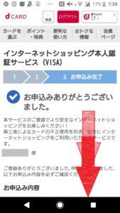 dカードやdカードゴールドの3Dセキュア登録方法手順の画像_16