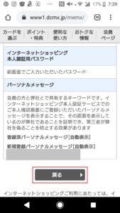 dカードやdカードゴールドの3Dセキュア登録方法手順の画像_17