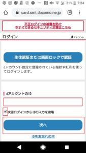 dカードやdカードゴールドの3Dセキュア登録方法手順の画像_3
