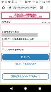 dカードやdカードゴールドの3Dセキュア登録方法手順の画像_6