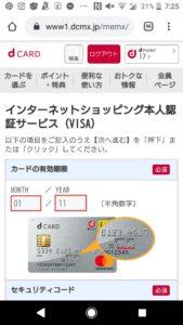 dカードやdカードゴールドの3Dセキュア登録方法手順の画像_7
